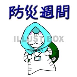 【防災週間】猫 : イラスト無料