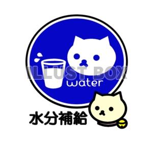 無料イラスト しろねこマーク水分補給