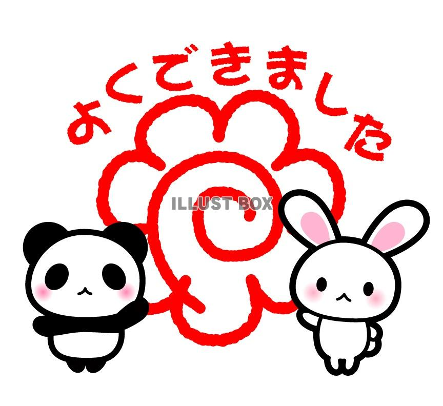 無料イラスト 花丸よくできましたうさぎとパンダ
