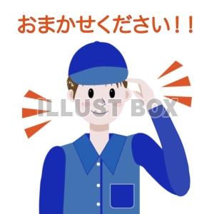 便利屋ー作業員(男性) サンプル画像は線がギザギザに見える場合がございます。ダウンロード頂く事.