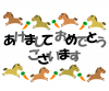 年賀状 あけましておめでとう(馬)