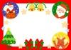 にぎやかなクリスマスのフレーム