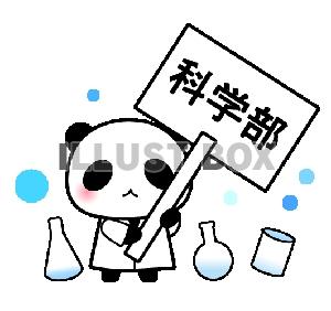 無料イラスト 科学部パンダちゃん看板持ち部活シリーズ透過png