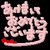 年賀状 あけましておめでとう(手書き横書き)【透過PNG】