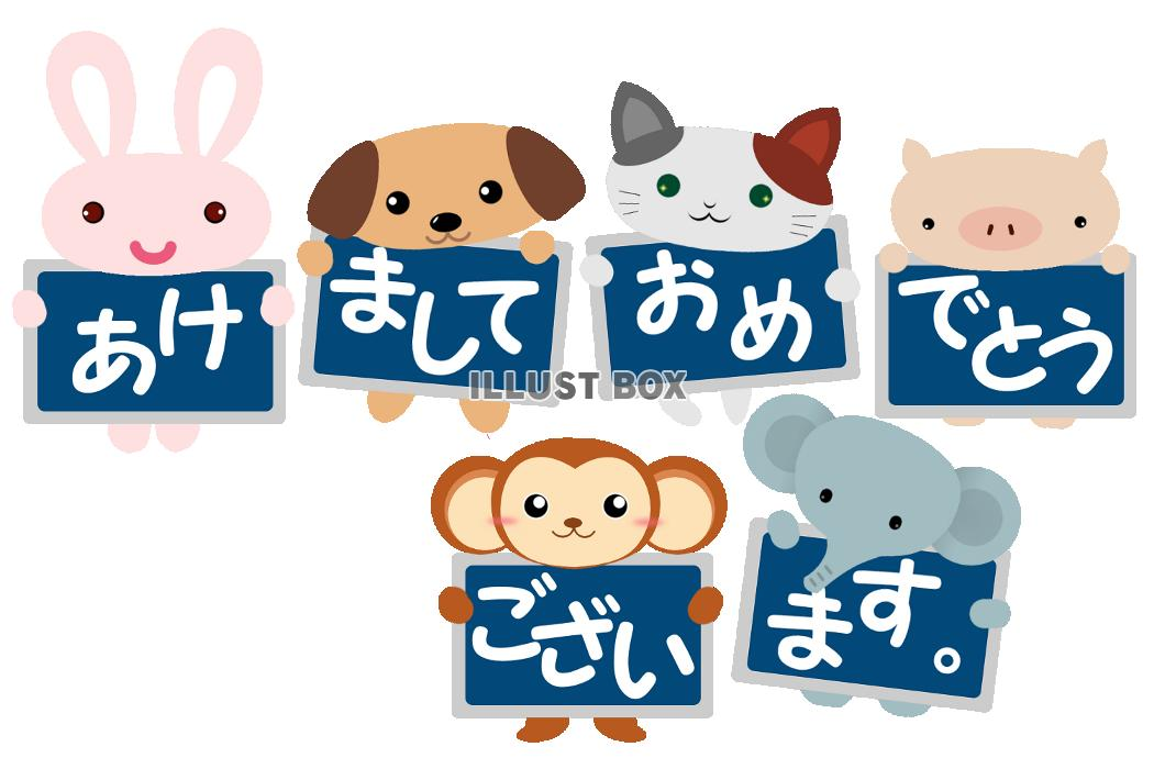 ... 看板と動物達)【透過PNG】【EPS