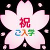 【桜】【透過PNG】入学祝い