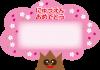 【桜】【透過PNG】入園祝いのメッセージカード