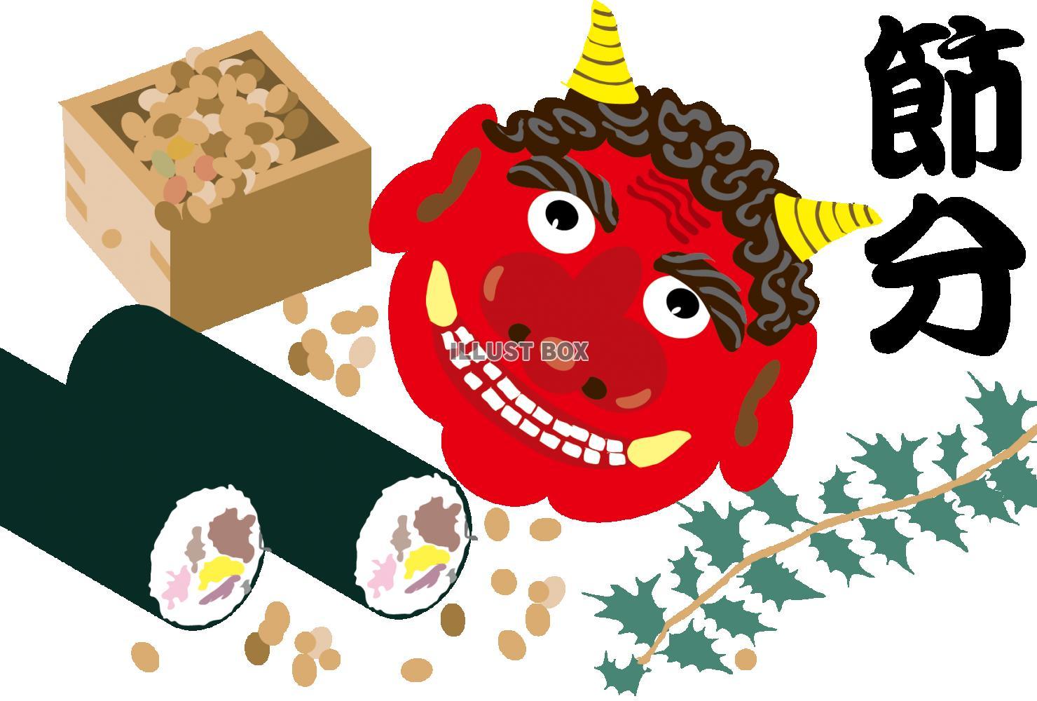 すべての講義 豆まき お面 : 節分の豆まきと鬼のお面に恵方 ...