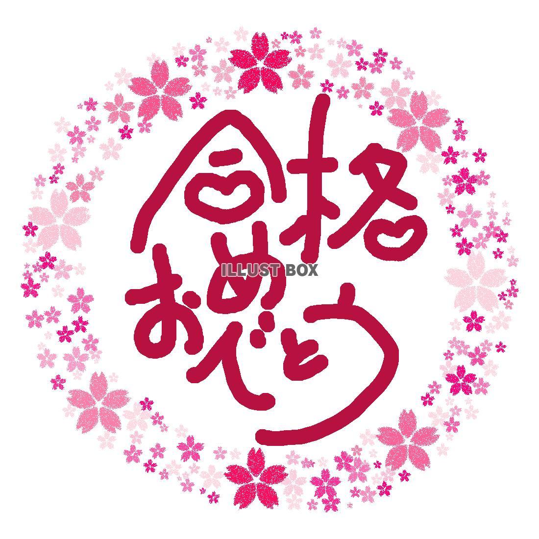 無料イラスト 桜 メッセージカード合格透過png
