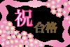 桜の花の合格祝いの透過PNGフレームPOP