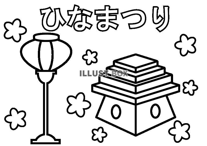 無料イラスト ひな祭り 塗り絵 ぼんぼりと菱餅