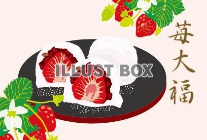 無料イラスト 苺大福の和菓子のイラスト