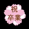 卒業 桜 イラスト【透過PNG】