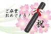 卒業証書と桜の卒業祝いのイラスト