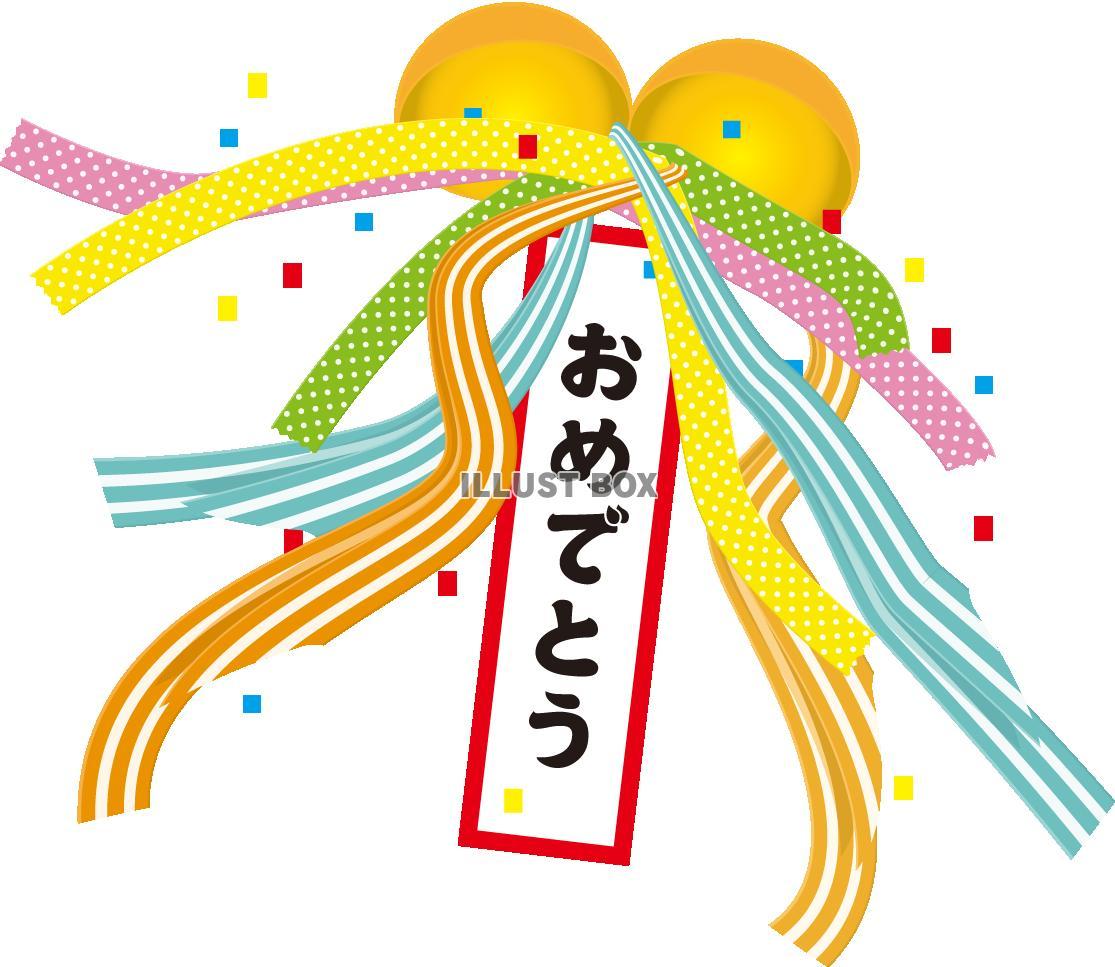 「くす玉 イラスト」の画像検索結果