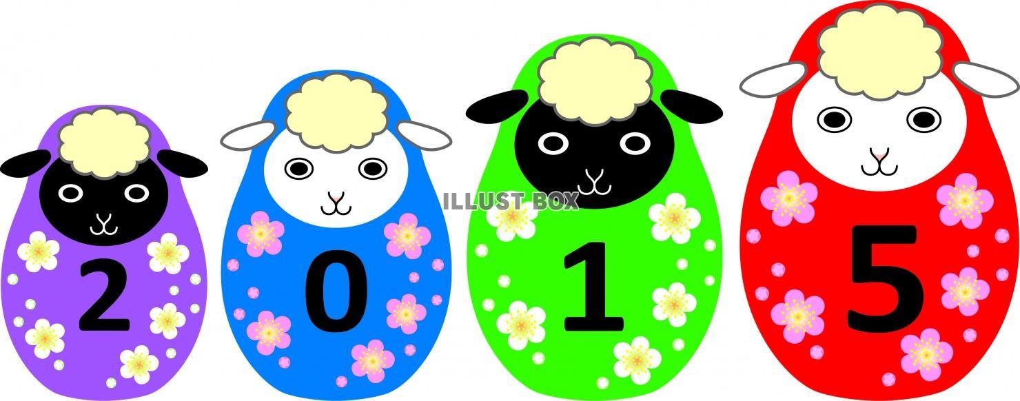 無料イラスト 羊のマトリョーシカ風2015