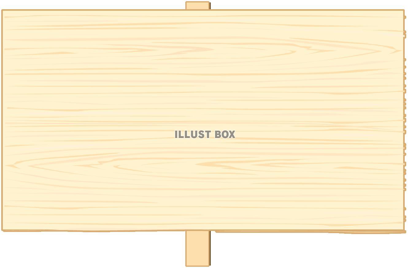 無料イラスト 木の看板