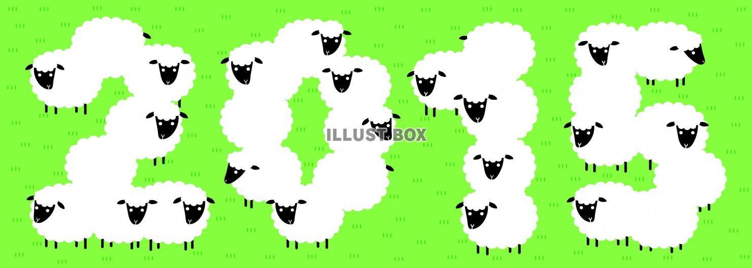 無料イラスト 羊が集まって2015