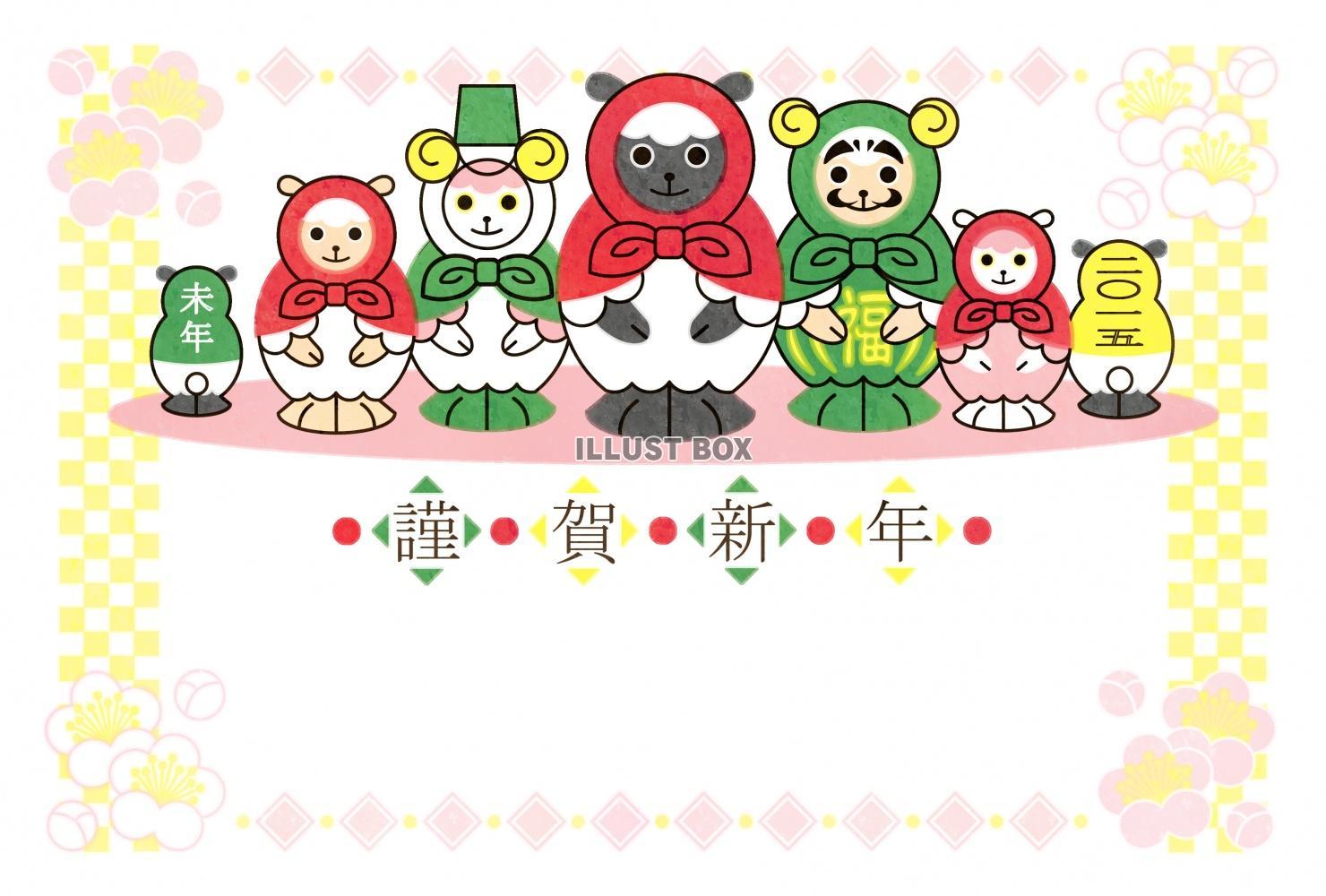 年賀状 2015 年賀状 羊 : サンプル画像は線がギザギザに ...