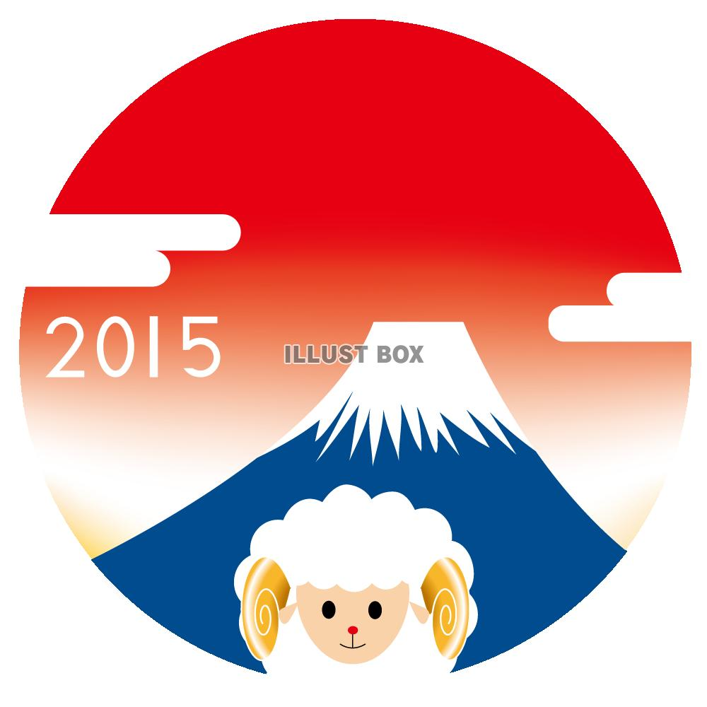... と羊の年賀状イラスト【2015 : 2015 年賀 テンプレート : すべての講義