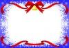 雪の結晶とリボンのメッセージカード1