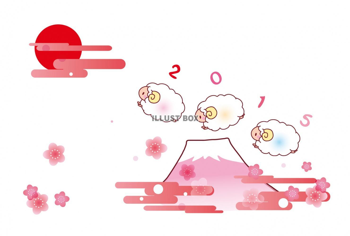 2015年ひつじ(羊・未)・赤富士年賀状素材 : 【無料30点】富士山と羊の