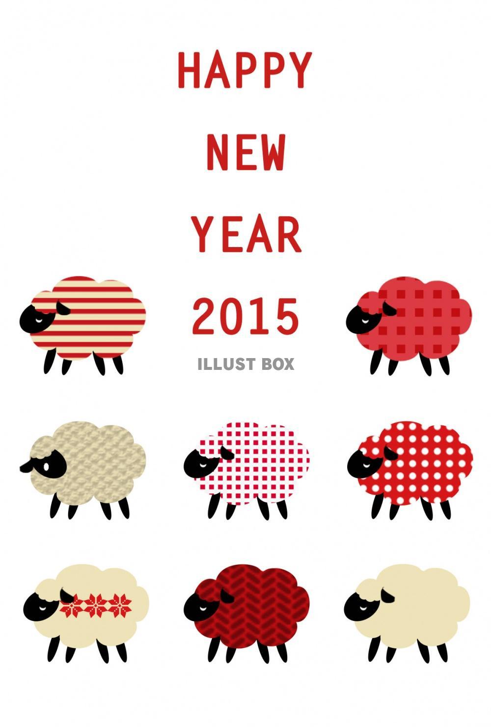 無料イラスト いろいろ羊の年賀状