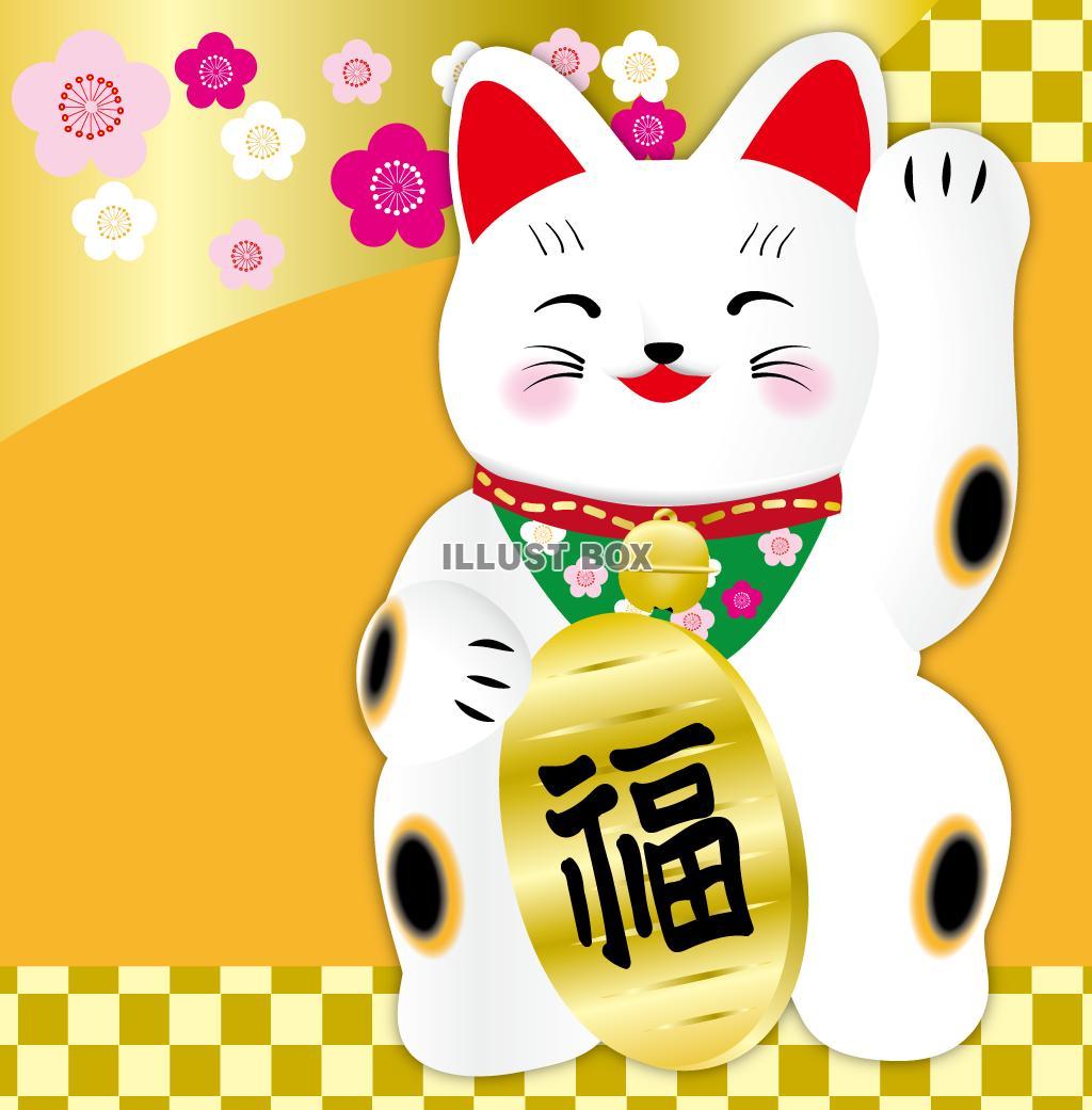 無料イラスト 可愛いかもしれない招き猫