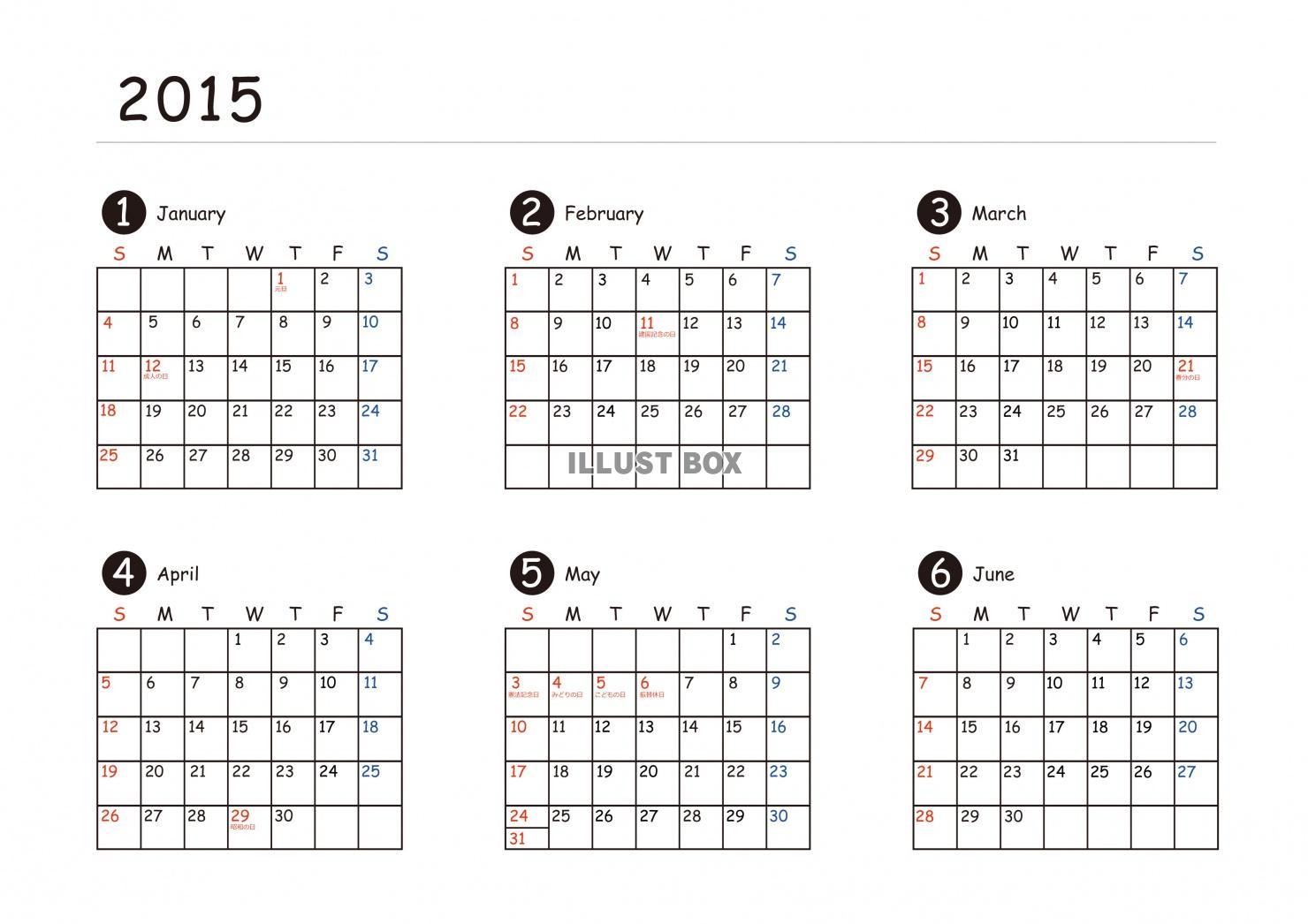 カレンダー 2014 カレンダー 六曜 : 無料イラスト 2015年前半シンプ ...