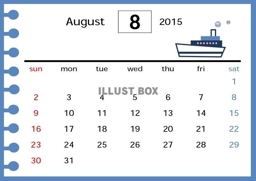 カレンダー カレンダー 2015 一月 : 無料イラスト 2015年カレンダー8 ...