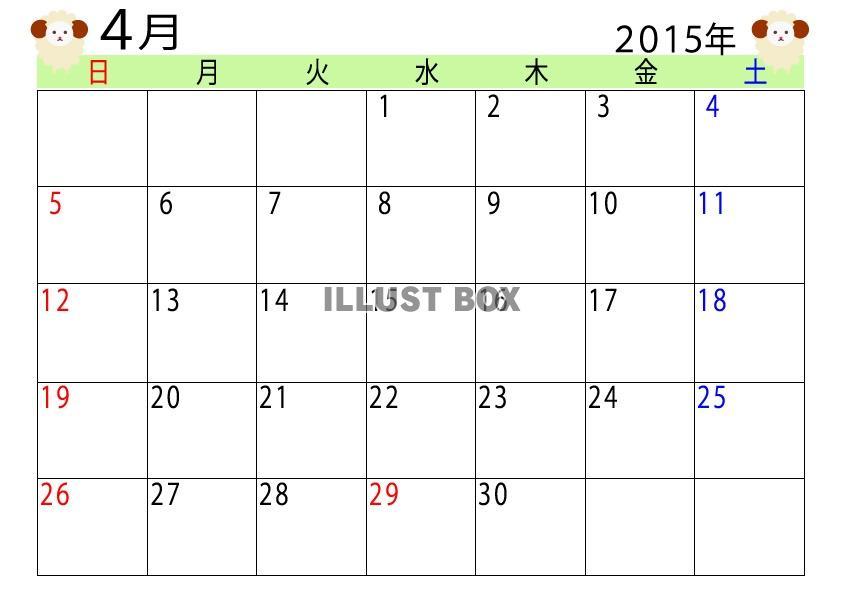 ... 2015年4月羊柄カレンダー : カレンダー 2015年4月 : カレンダー