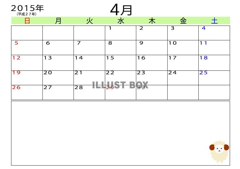 ... 27年)4月羊メモ付きカレンダー