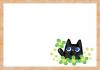 四葉と黒猫のフレーム
