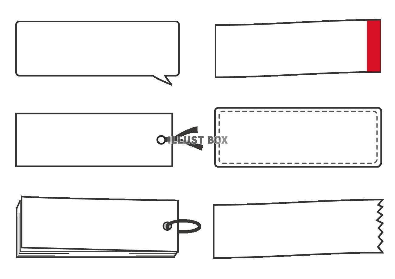無料イラスト シンプルミニフレーム詰め合わせ(横)
