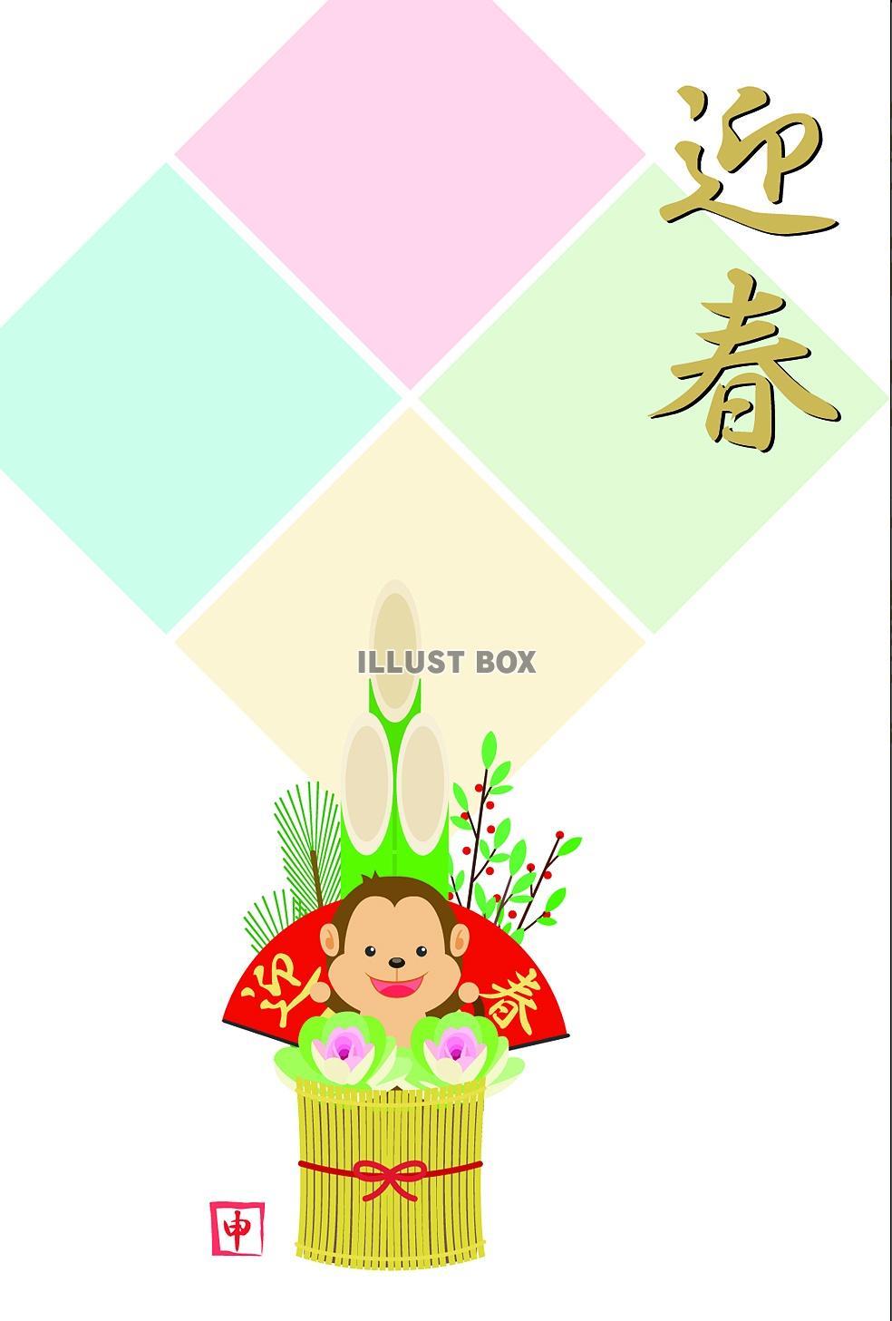 カレンダー カレンダー 干支 : 申年、年賀状テンプレート(jpg ...