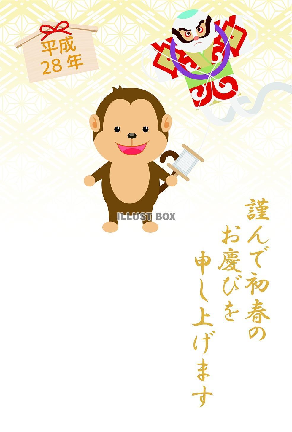 カレンダー キャラクターカレンダー 無料ダウンロード : 申年、年賀状テンプレート(jpg ...