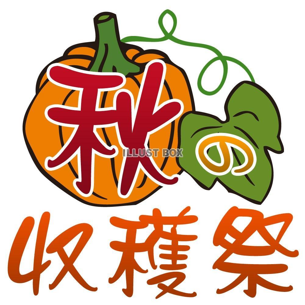 無料イラスト 【イベントタイトル】秋の収穫祭01 かぼちゃ