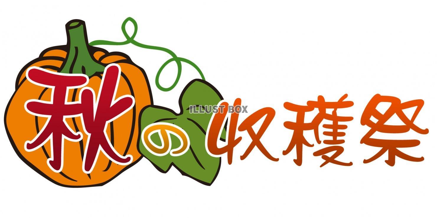 無料イラスト 【イベントタイトル】秋の収穫祭02 かぼちゃ