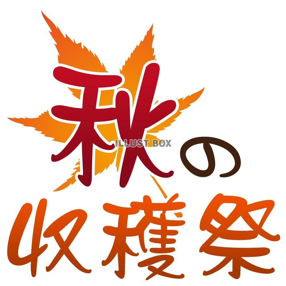 無料イラスト 【イベントタイトル】秋の収穫祭01 もみじ