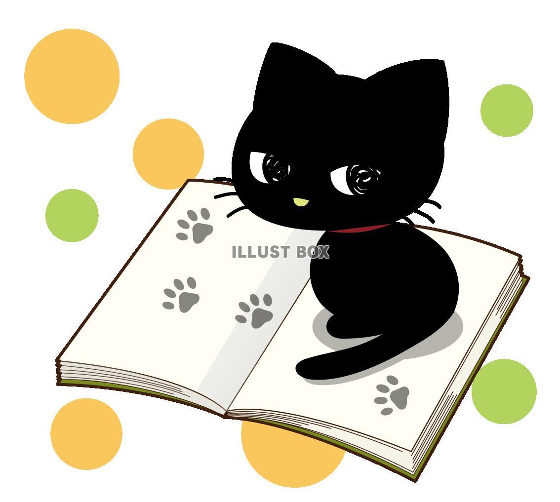 無料イラスト 黒猫と本