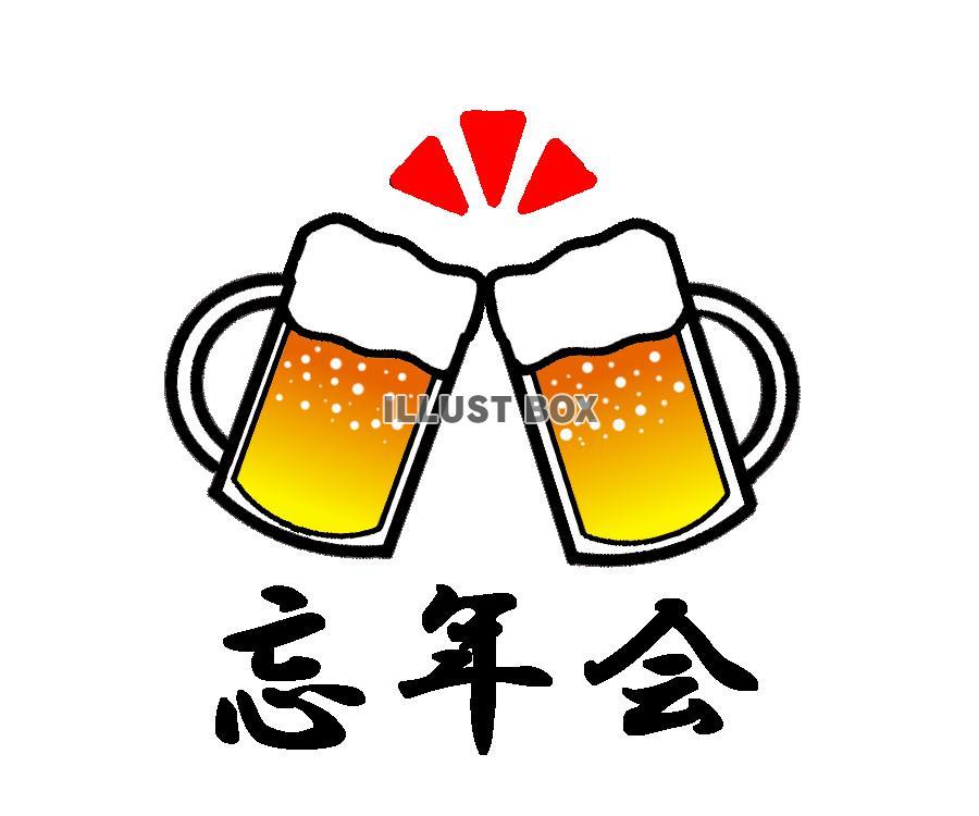 無料イラスト ビールの乾杯忘年会の文字入りイラスト 透過png