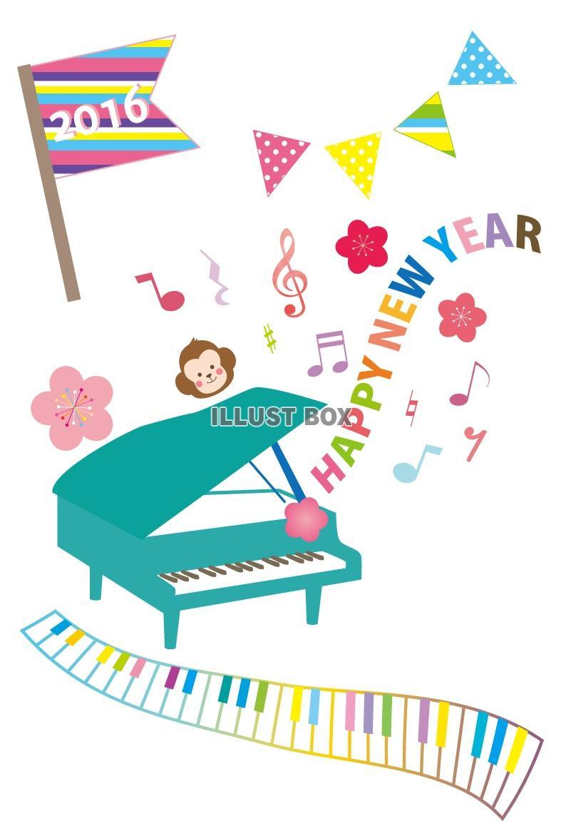 無料イラスト 年賀状 ピアノと猿のかわいいテンプレート