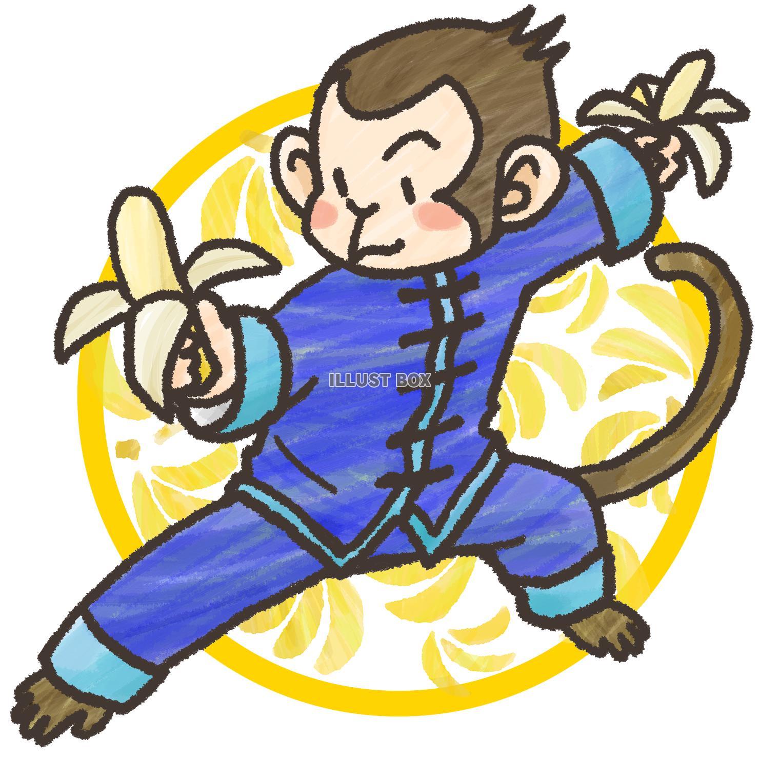 無料イラスト おさるのバナナ拳