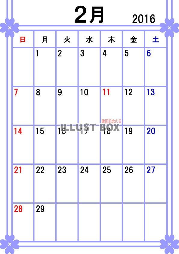 カレンダー カレンダー 2月 : ... 2016年カレンダー2月(縦