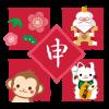 年賀状 猿と松竹梅・招き猫・鏡餅【透過PNG】