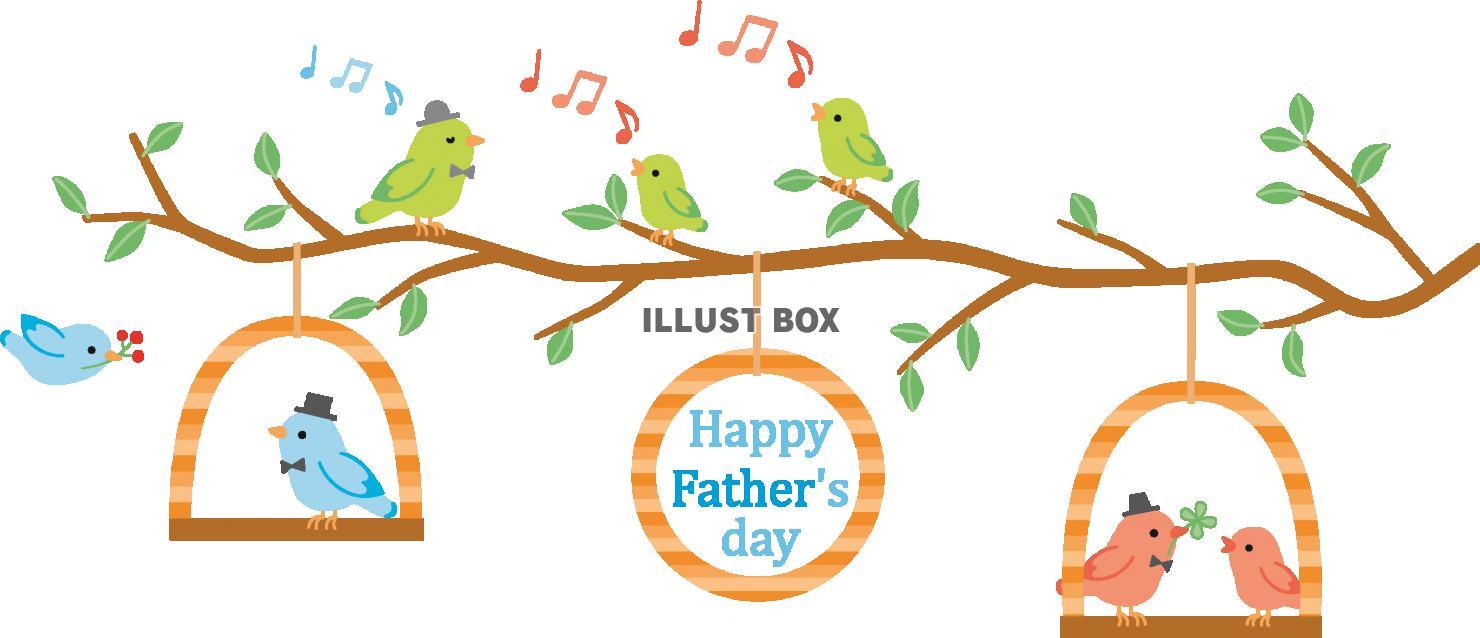 無料イラスト 父の日の小鳥達
