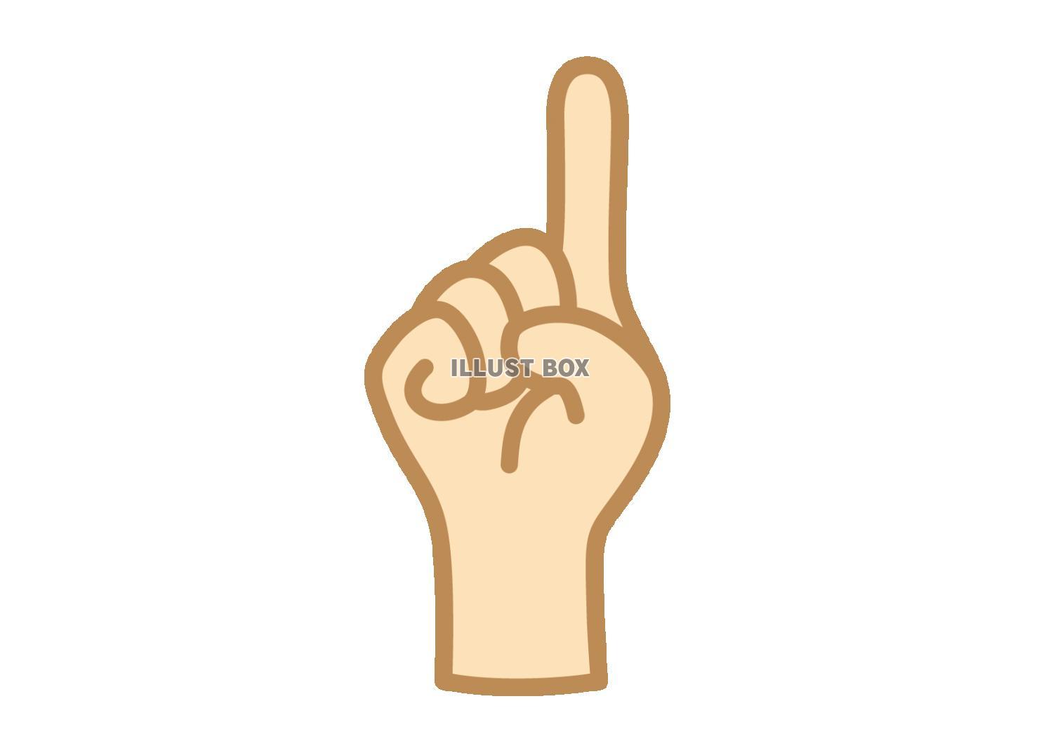 手信号1番(ここがポイント一等賞人指し指この指止まれ) : イラスト無料
