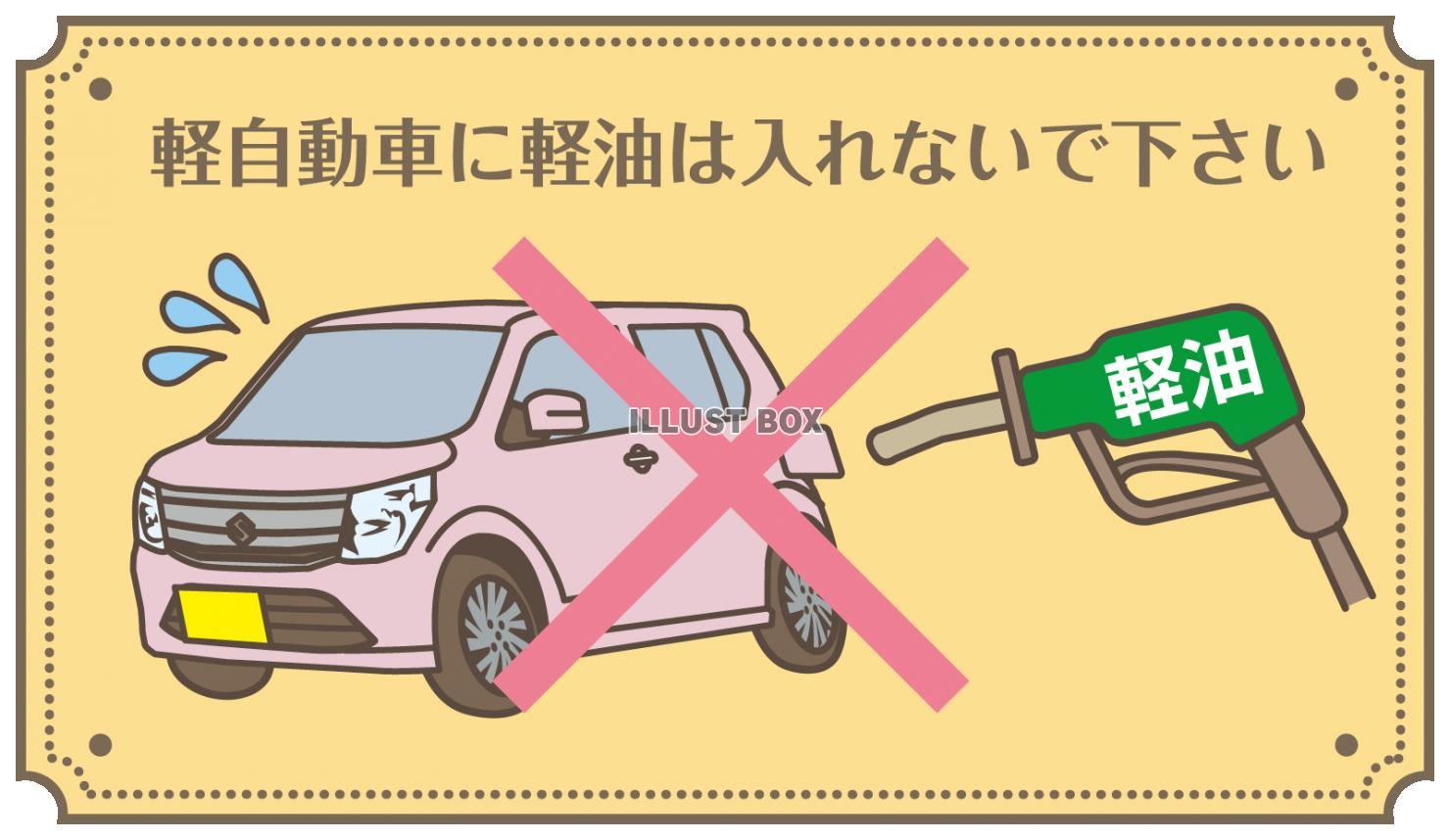 「軽自動車 軽油」の画像検索結果