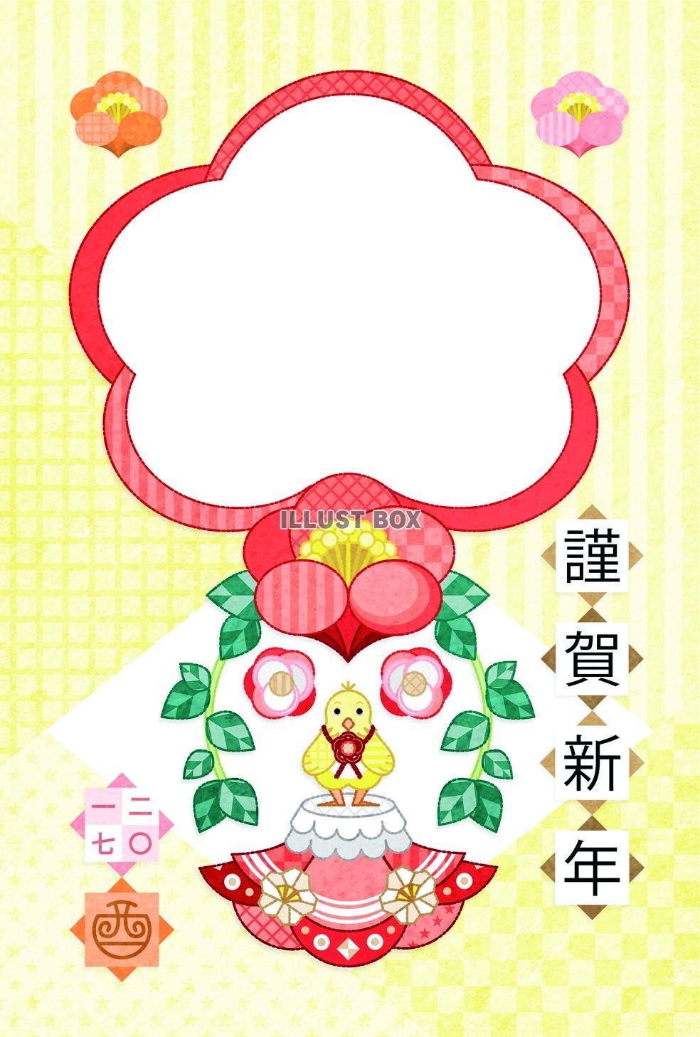 無料イラスト 2017年酉年完成年賀状無料テンプレート(ヒヨコ「だーれ