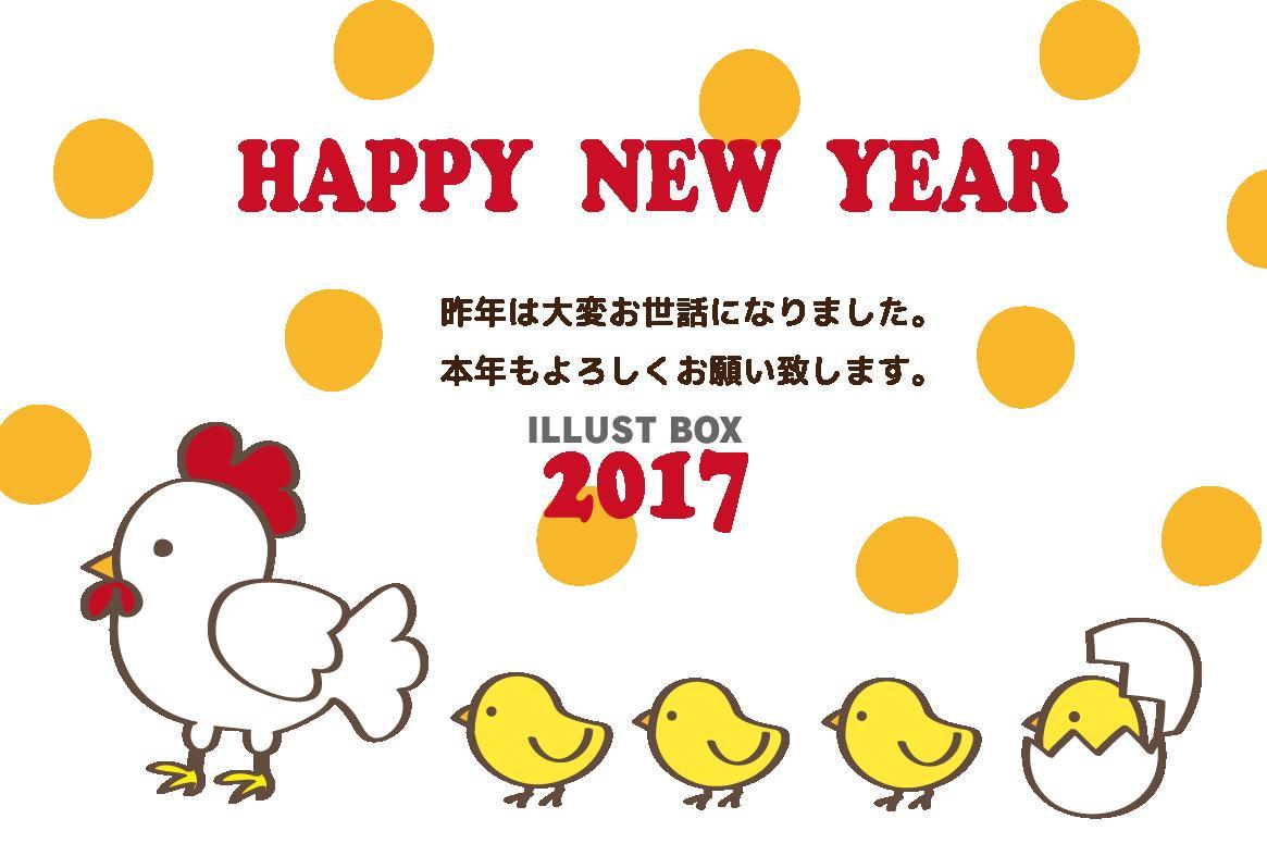 無料イラスト 2017年賀状鶏とひよこ